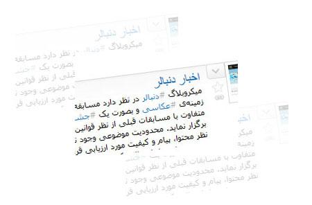 افزونه تگ های فارسی در پست ها و نظرات برای شیرترانیکس