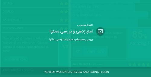 افزونه وردپرس امتیاز دهی Taqyeem فارسی