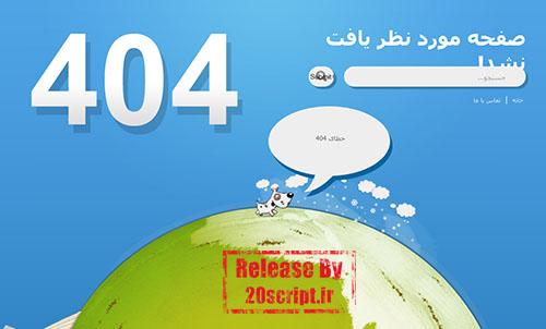 قالب زیبای انیمیشنی تهران برای صفحه ۴۰۴