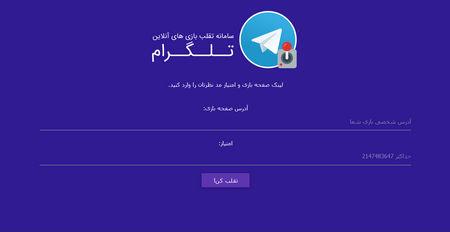 اسکریپت فارسی تقلب بازی های آنلاین تلگرام Telegram Games Cheat