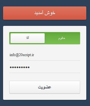 قالب ورودی چت روم به صورت HTML