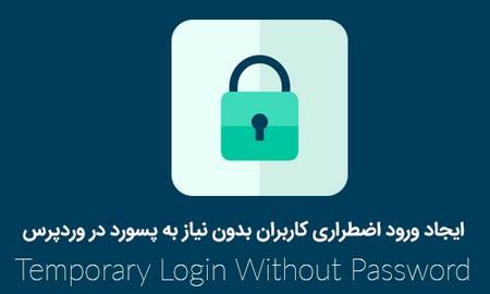 ورود و عضویت موقت بدون رمز عبور در وردپرس با Temporary Login Without Password