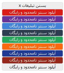 کد تبلیغات متنی در چند رنگ متنوع