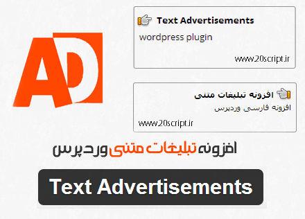 افزونه وردپرس تبلیغات متنی Text Advertisements