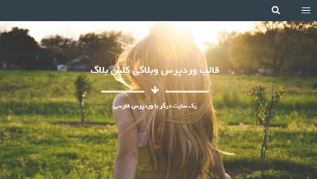 دانلود قالب وبلاگی وردپرس The Clean Blog فارسی
