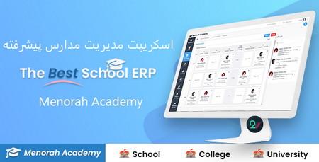 اسکریپت مدیریت مدارس و دانشگاه Menorah Academy