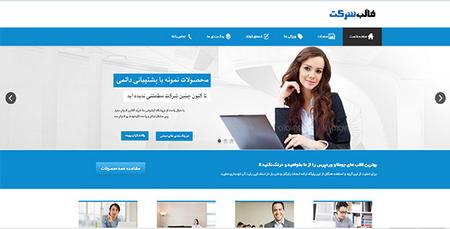 دانلود قالب شرکتی و فارسی themeorg برای جوملا | بیست اسکریپت