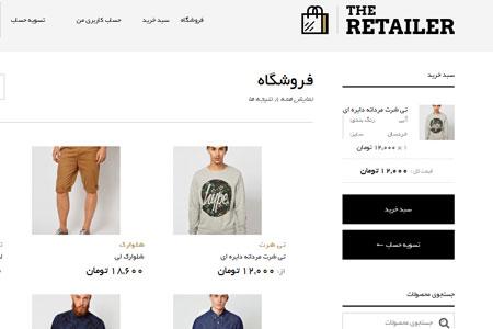 پوسته ووکامرس و فروشگاهی The Retailer فارسی نسخه 2.4.4