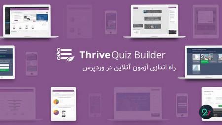 افزونه ایجاد آزمون آنلاین وردپرس Thrive Quiz Builder