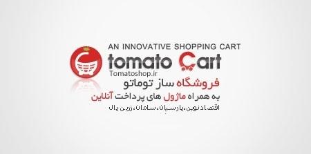اسکریپت فروشگاه ساز توماتو کارت TomatoCart فارسی نسخه 1.1.8.6