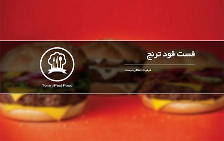 دانلود قالب فست فود و رستوران داری ترنج به صورت HTML