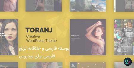 پوسته وردپرس شخصی و گالری عکس Toranj فارسی نسخه 1.20.0