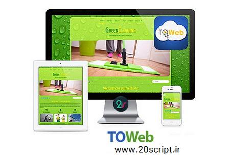 دانلود نرم افزار طراحی وب سایت واکنش گرا Lauyan TOWeb