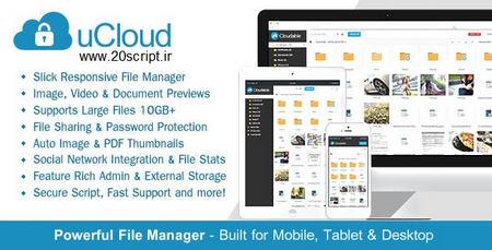 اسکریپت آپلود سنتر حرفه ای uCloud نسخه 2.0.1