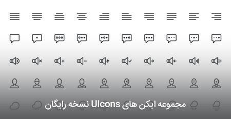 دانلود مجموعه آیکون های طراحی وب UIcons
