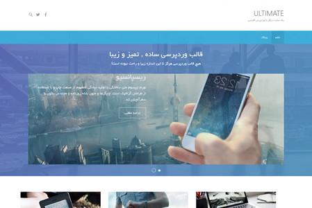 قالب شرکتی وردپرس Ultimate فارسی