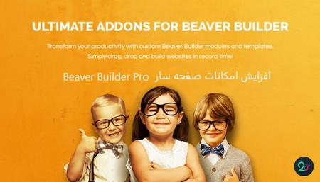 افزایش امکانات صفحه ساز Beaver Builder Pro با افزونه Ultimate Addons نسخه ۱٫۱۴٫۱