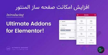 افزایش امکانات صفحه ساز Elementor با افزونه Ultimate Addons نسخه 1.7.1