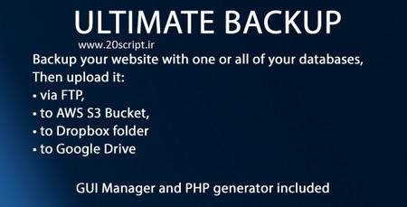 اسکریپت تهیه نسخه پشتیبان از اطلاعات سایت Ultimate Backup