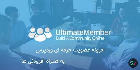 افزونه عضویت حرفه ای وردپرس Ultimate Member نسخه 2.0.25 همراه افزودنی ها