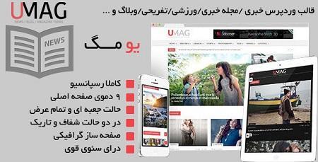 دانلود قالب مجله ای خبری یو مگ Umag فارسی برای وردپرس