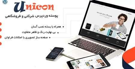 پوسته وردپرس شرکتی و فروشگاهی Unicon فارسی نسخه 1.3.1