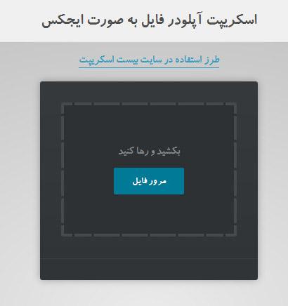 اسکریپت آپلودر فایل به صورت ایجکس