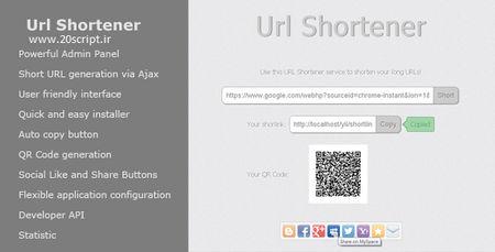 اسکریپت کوتاه کننده لینک حرفه ای Url Shortener