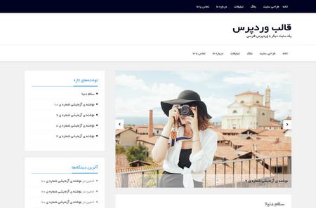 دانلود قالب وبلاگی وردپرس Veayo فارسی