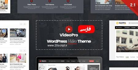 پوسته فارسی اشتراک گذاری ویدئو VideoPro نسخه 2.3.2.3