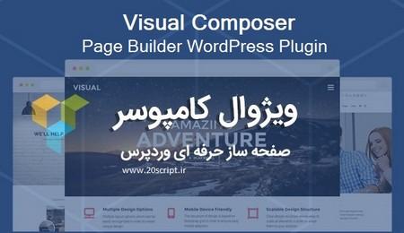 افزونه صفحه ساز پیشرفته WPBakery Page Builder نسخه 5.5.5
