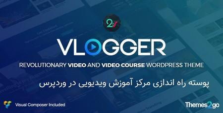 پوسته راه اندازی مرکز آموزش ویدیویی Vlogger برای وردپرس