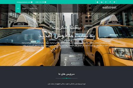 قالب شرکتی وردپرس Wallstreet فارسی