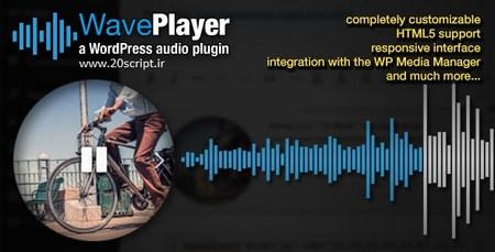 افزونه وردپرس پخش فایل های صوتی WavePlayer نسخه 1.2.1