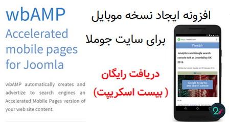 افزونه ایجاد نسخه موبایل برای سایت جوملا wbAMP