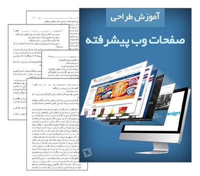 کتاب آموزش طراحی پیشرفته صفحات وب به زبان فارسی