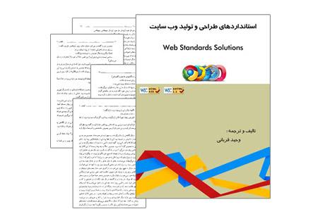 آموزش استاندارد های طراحی و تولید وب سایت