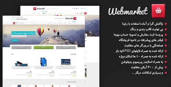 دانلود قالب فروشگاهی فارسی وبمارکت HTML