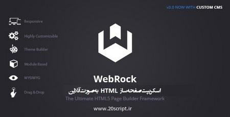 اسکریپت صفحه ساز HTML به صورت آنلاین WebRock