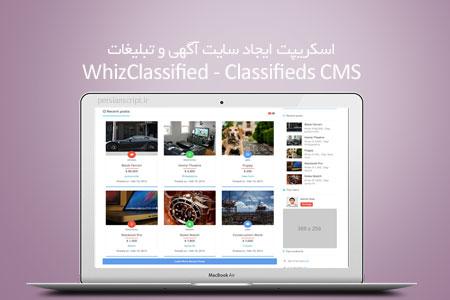 اسکریپت ایجاد سایت آگهی و تبلیغات WhizClassified نسخه ۱.۲