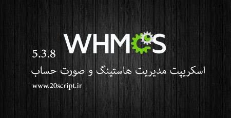 اسکریپت مدیریت هاستینگ و صورت حساب فارسی WHMCS نسخه 5.3.8