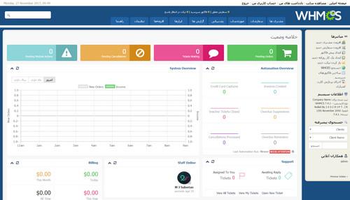 اسکریپت مدیریت هاستینگ و صورت حساب فارسی WHMCS نسخه 7.6.0