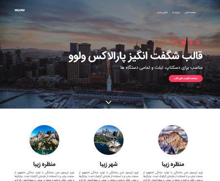 دانلود پوسته تک صفحه ای Wlow فارسی برای وردپرس