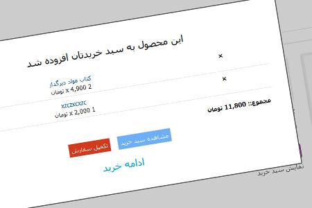 افزونه فارسی سبد خرید پیشرفته ووکامرس Woo Cart Pro نسخه ۱٫۳۶
