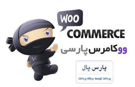 افزونه پرداخت آنلاین ووکامرس پارسی سیستم پارس پال