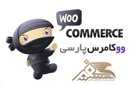 افزونه خرید پستی سرویس سفیر برای ووکامرس پارسی