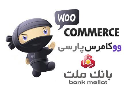 افزونه پرداخت آنلاین ووکامرس پارسی بانک ملت