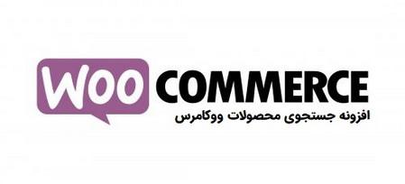 افزونه جستجو محصولات ووکامرس WooCommerce Product Search
