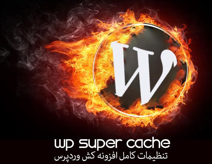 بهترین تنظیمات برای افزونه WP Super cache وردپرس