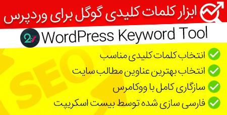 ابزار کلمات کلیدی گوگل برای وردپرس WordPress Keyword Tool